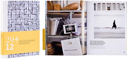 Ett omslag och en öppning av boken 20 + 12 muotoilutarinaa Helsingistä.