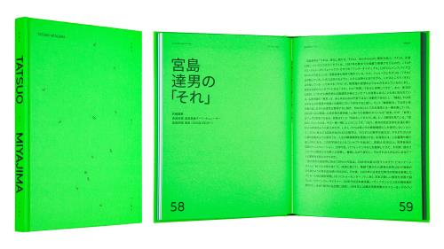 Kansi ja aukeama kirjasta Tatsui Miyajima: Sky of Time.